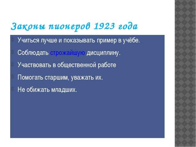 Законы пионеров 1923 года Учиться лучше и показывать пример в учёбе. Соблюдат...