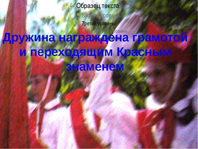 Дружина награждена грамотой и переходящим Красным знаменем