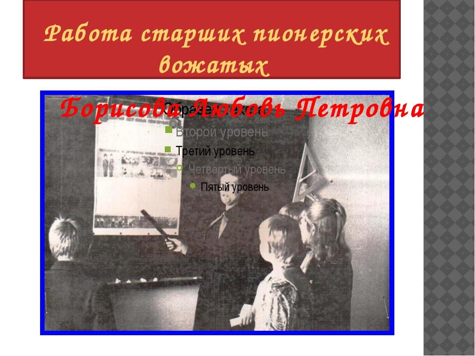 Работа старших пионерских вожатых Борисова Любовь Петровна