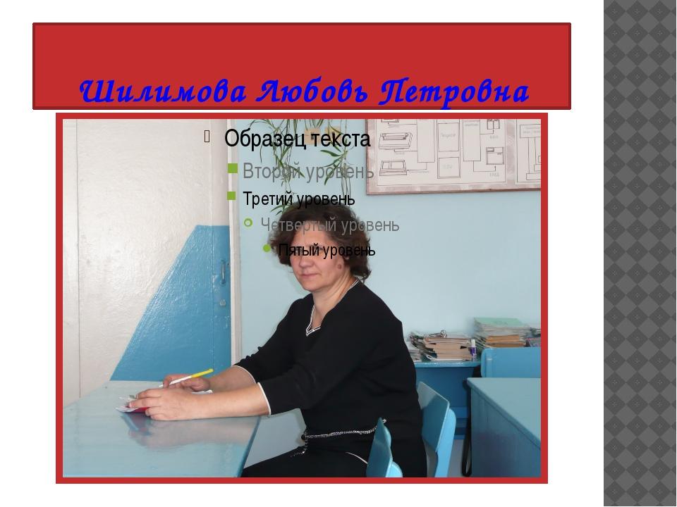 Шилимова Любовь Петровна