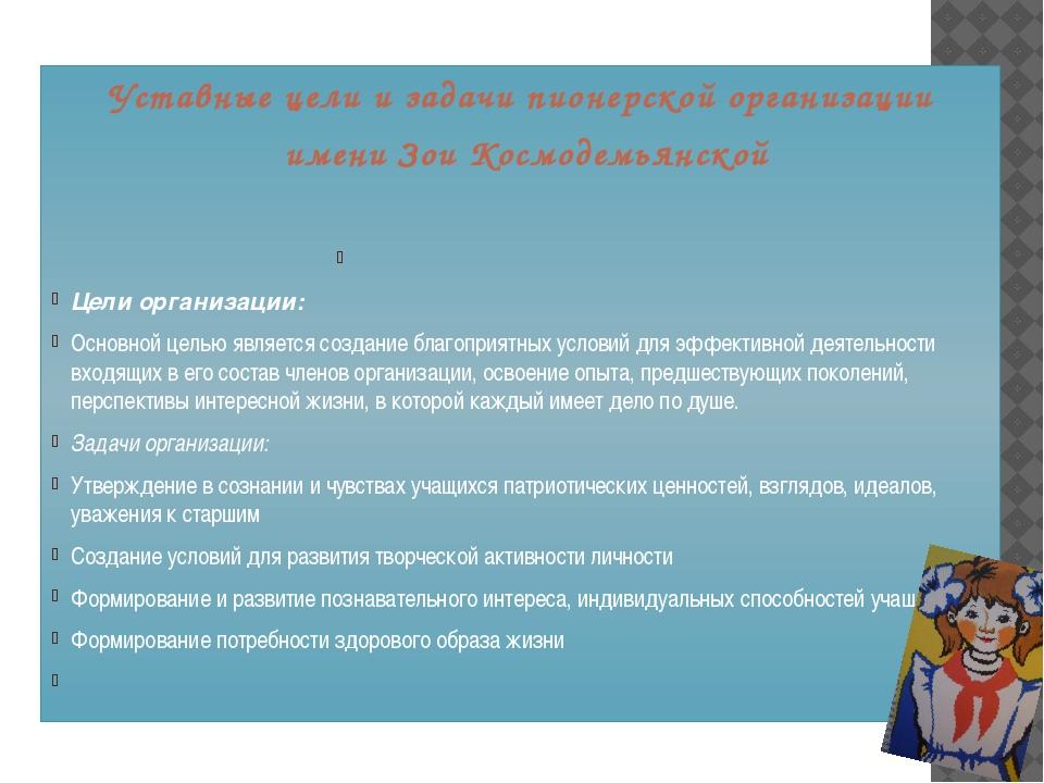 Уставные цели и задачи пионерской организации имени Зои Космодемьянской  Це...