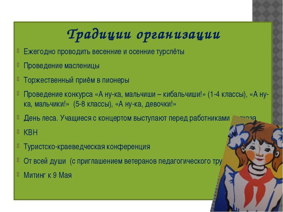 Традиции организации Ежегодно проводить весенние и осенние турслёты Проведен...