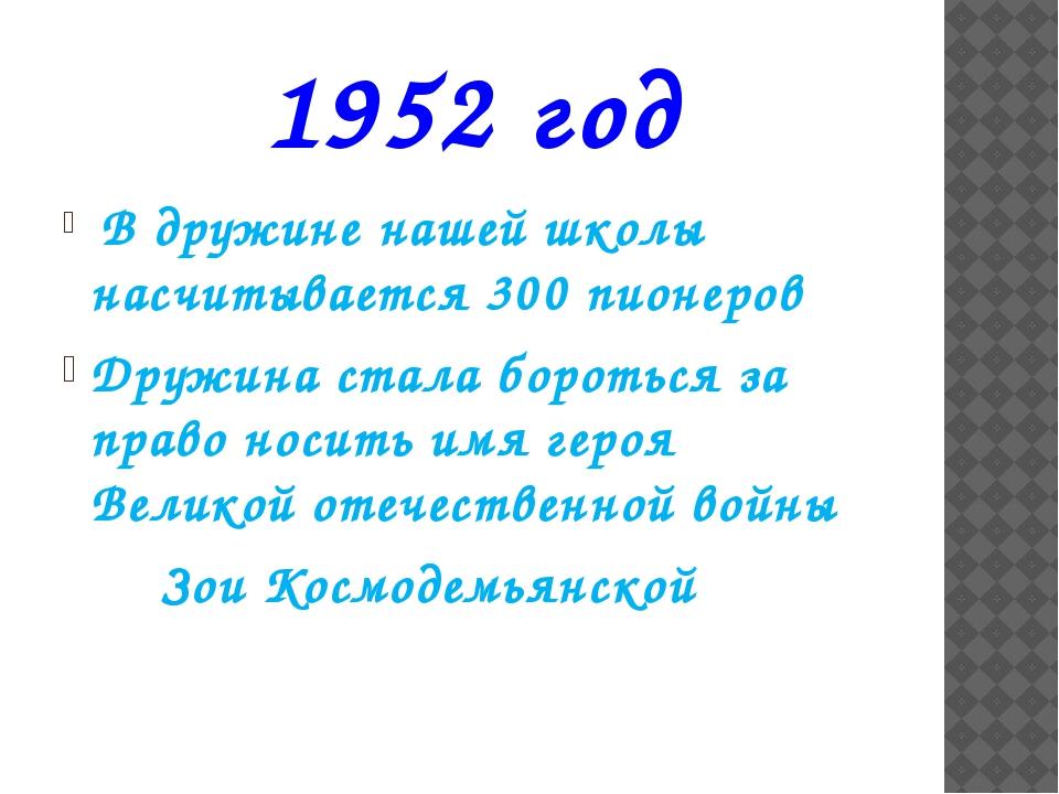 1952 год В дружине нашей школы насчитывается 300 пионеров Дружина стала борот...