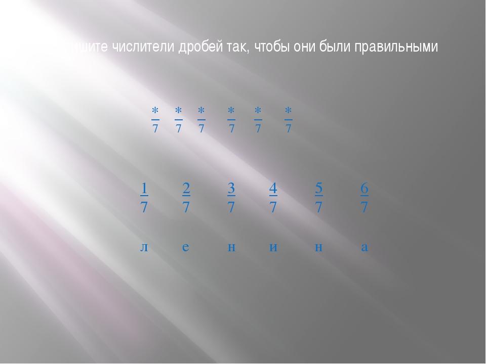 Запишите числители дробей так, чтобы они были правильными * 7 * 7 * 7 * 7 * 7...