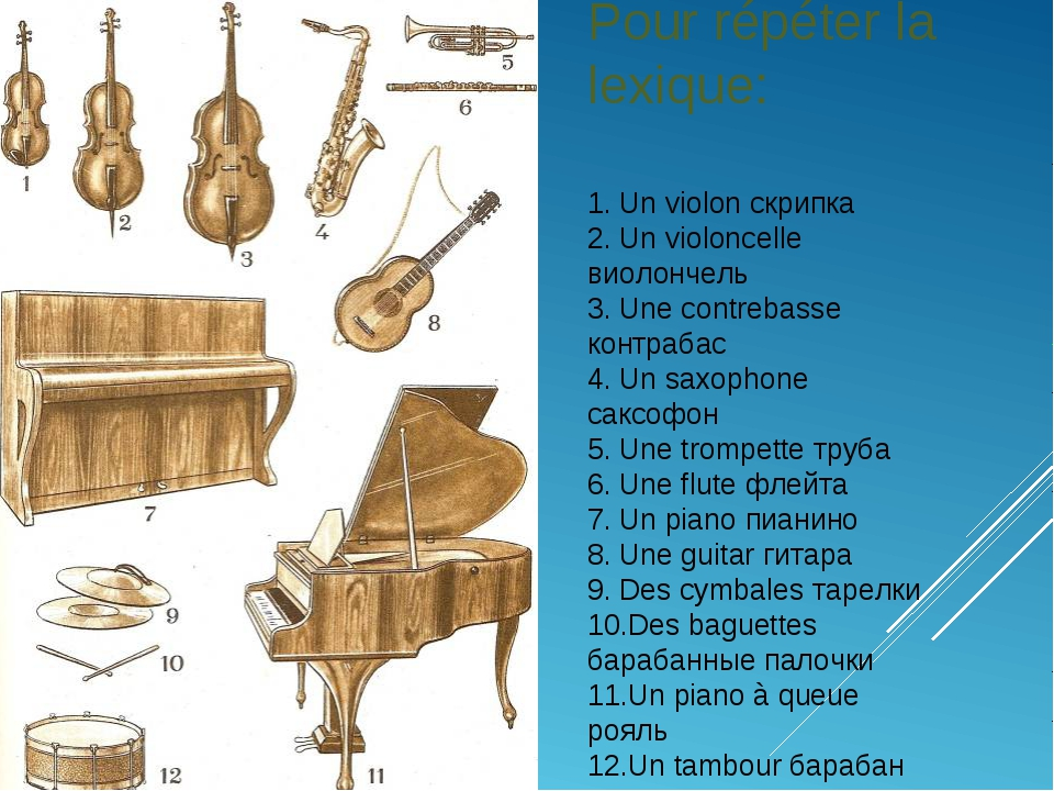 Pour répéter la lexique: 1. Un violon скрипка 2. Un violoncelle виолончель 3....