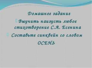 Домашнее задание Выучить наизусть любое стихотворение С.А. Есенина Составьте