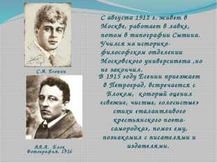 С августа 1912 г. живет в Москве, работает в лавке, потом в типографии Сытина