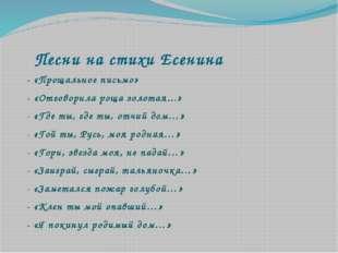 Песни на стихи Есенина - «Прощальное письмо» - «Отговорила роща золотая...»