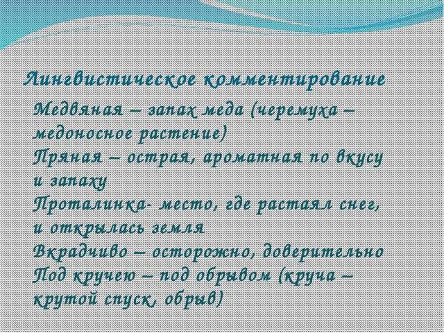Лингвистическое комментирование Медвяная – запах меда (черемуха – медоносное...