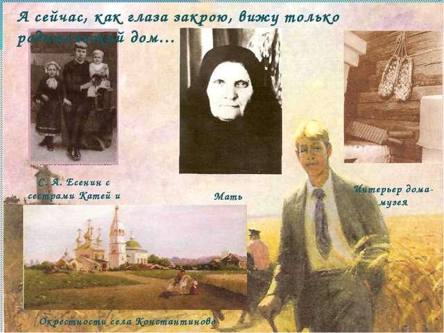 Мать поэта С. А. Есенин с сестрами Катей и Шурой А сейчас, как глаза закрою,...