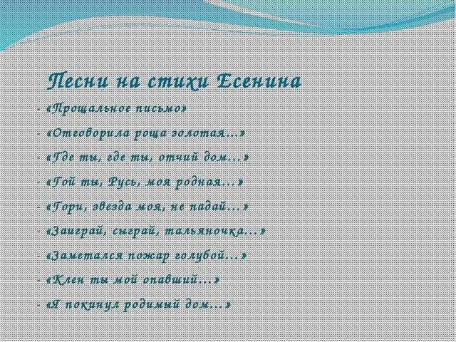 Песни на стихи Есенина - «Прощальное письмо» - «Отговорила роща золотая...»...
