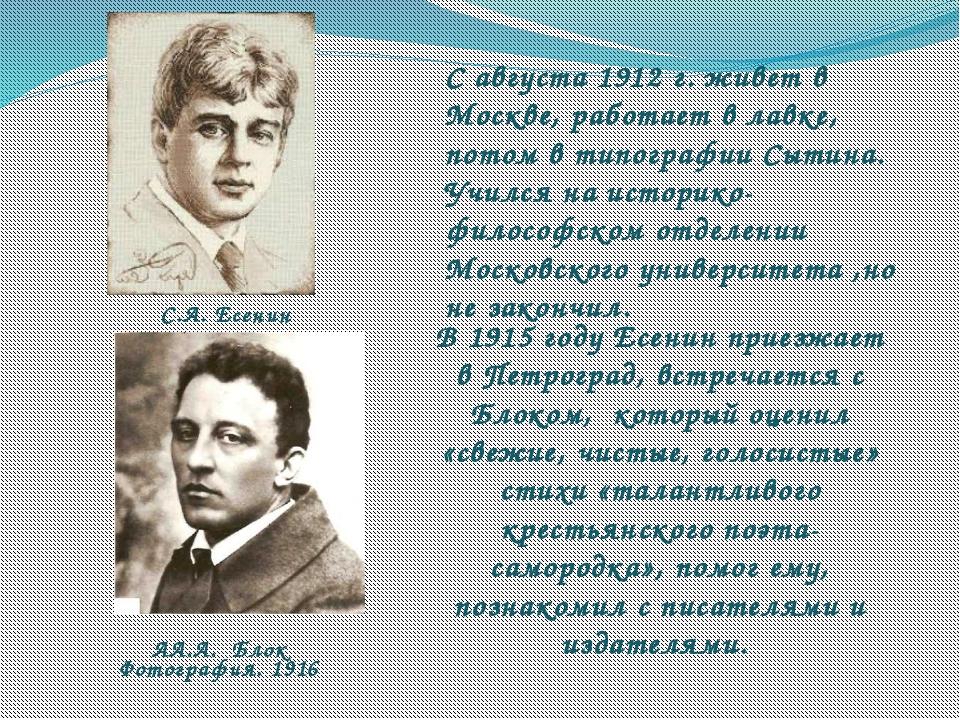 С августа 1912 г. живет в Москве, работает в лавке, потом в типографии Сытина...