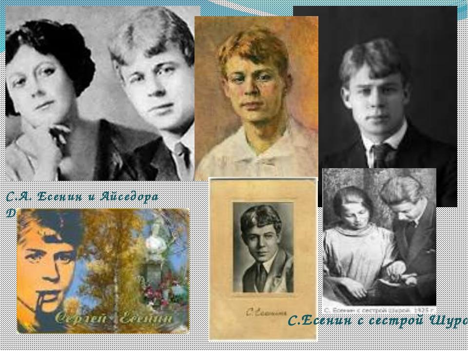 С.А. Есенин и Айседора Дункан С.Есенин с сестрой Шурой