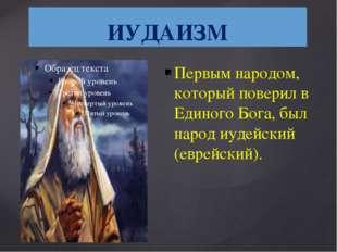 ИУДАИЗМ Первым народом, который поверил в Единого Бога, был народ иудейский (