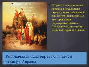 Родоначальником евреев считается патриарх Авраам Он ушел из страны своих пре