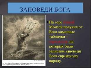 На горе Синай Моисей получил от Бога каменные таблички – скрижали, на которых