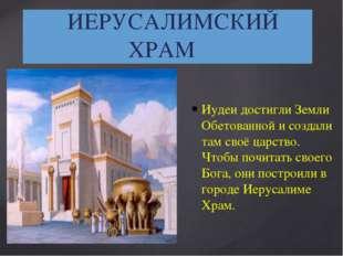 Иудеи достигли Земли Обетованной и создали там своё царство. Чтобы почитать с
