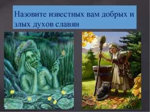 Назовите известных вам добрых и злых духов славян