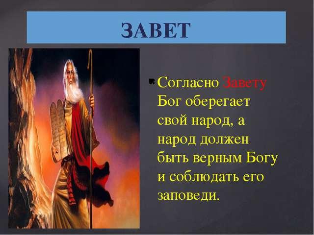 Согласно Завету Бог оберегает свой народ, а народ должен быть верным Богу и с...