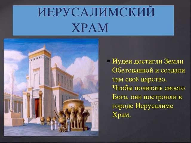 Иудеи достигли Земли Обетованной и создали там своё царство. Чтобы почитать с...