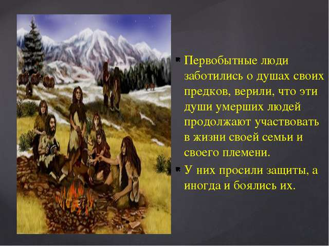 Первобытные люди заботились о душах своих предков, верили, что эти души умерш...
