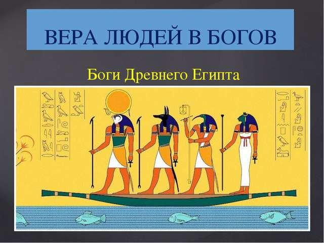 ВЕРА ЛЮДЕЙ В БОГОВ Боги Древнего Египта {