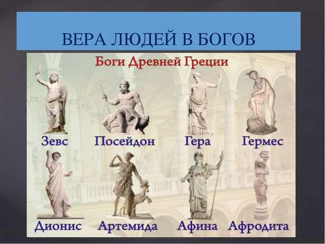 ВЕРА ЛЮДЕЙ В БОГОВ Боги Древней Греции