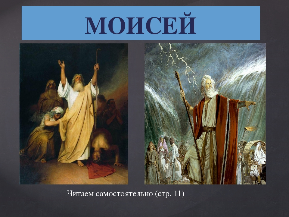 МОИСЕЙ Читаем самостоятельно (стр. 11) {