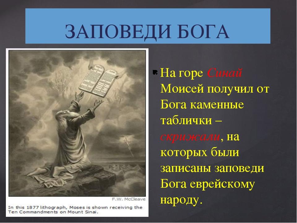 На горе Синай Моисей получил от Бога каменные таблички – скрижали, на которых...