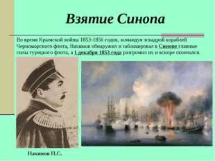 Во время Крымской войны 1853-1856 годов, командуя эскадрой кораблей Черноморс