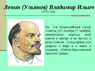 Ленин (Ульянов) Владимир Ильич На 2-м Всероссийском съезде Советов (25 октябр