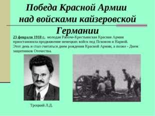 Победа Красной Армии над войсками кайзеровской Германии 23 февраля 1918 г. мо