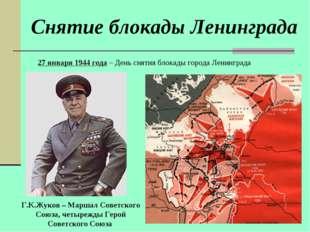 Снятие блокады Ленинграда 27 января 1944 года – День снятия блокады города Ле