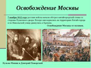 7 ноября 1612 года русские войска начали обстрел китайгородской стены со стор