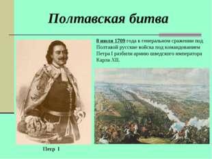 8 июля 1709 года в генеральном сражении под Полтавой русские войска под коман