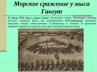 27 июля 1714 года у мыса Гангут (полуостров Ханко, Финляндия) авангард русско