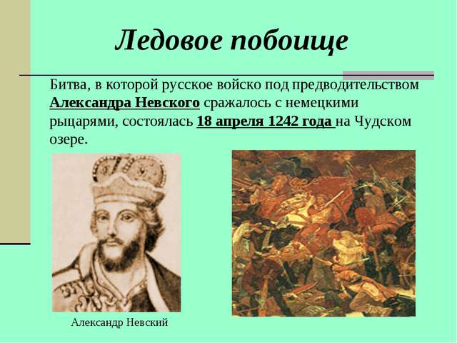 Ледовое побоище Битва, в которой русское войско под предводительством Алексан...