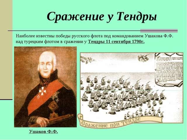 Наиболее известны победы русского флота под командованием Ушакова Ф.Ф. над ту...