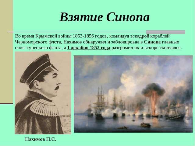 Во время Крымской войны 1853-1856 годов, командуя эскадрой кораблей Черноморс...