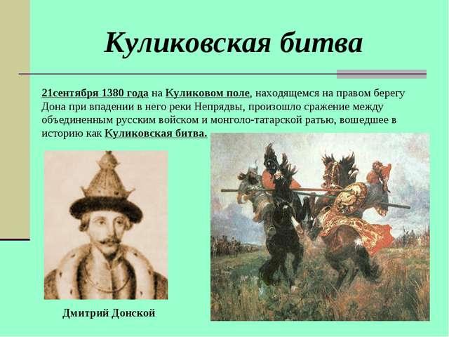 Куликовская битва 21сентября 1380 года на Куликовом поле, находящемся на прав...