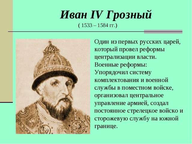 Иван IV Грозный ( 1533 – 1584 гг.) Один из первых русских царей, который пров...