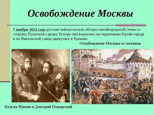7 ноября 1612 года русские войска начали обстрел китайгородской стены со стор...