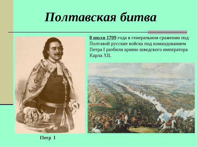 8 июля 1709 года в генеральном сражении под Полтавой русские войска под коман...