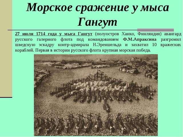 27 июля 1714 года у мыса Гангут (полуостров Ханко, Финляндия) авангард русско...