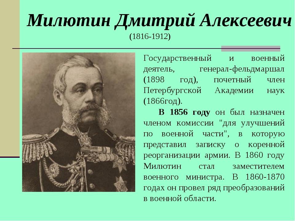Милютин Дмитрий Алексеевич Государственный и военный деятель, генерал-фельдма...