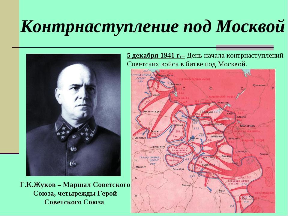 Контрнаступление под Москвой Г.К.Жуков – Маршал Советского Союза, четырежды Г...
