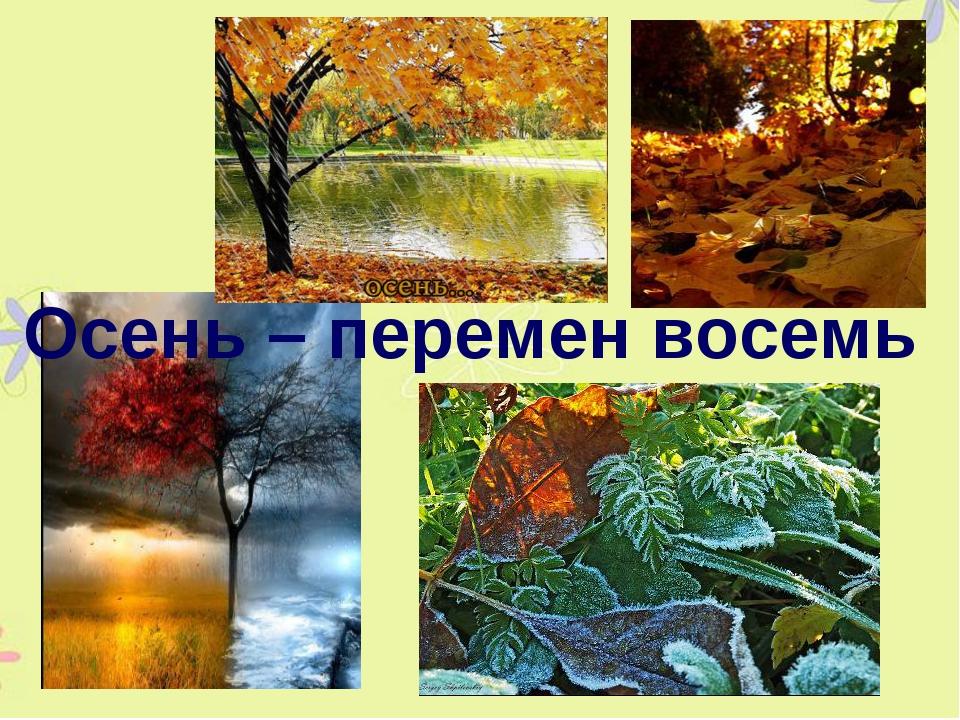 Осень – перемен восемь