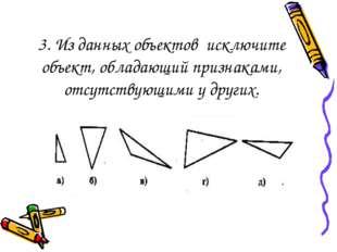 3. Из данных объектов исключите объект, обладающий признаками, отсутствующими
