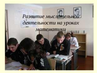 Развитие мыслительной деятельности на уроках математики