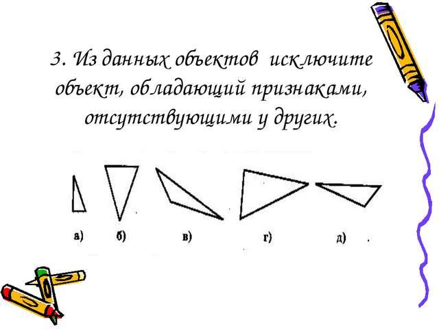 3. Из данных объектов исключите объект, обладающий признаками, отсутствующими...